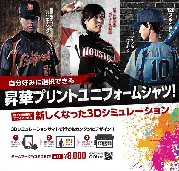 【昇華プリント ユニフォームシャツ オーダーシステム 】さらに多彩にお得にバージョンアップ!