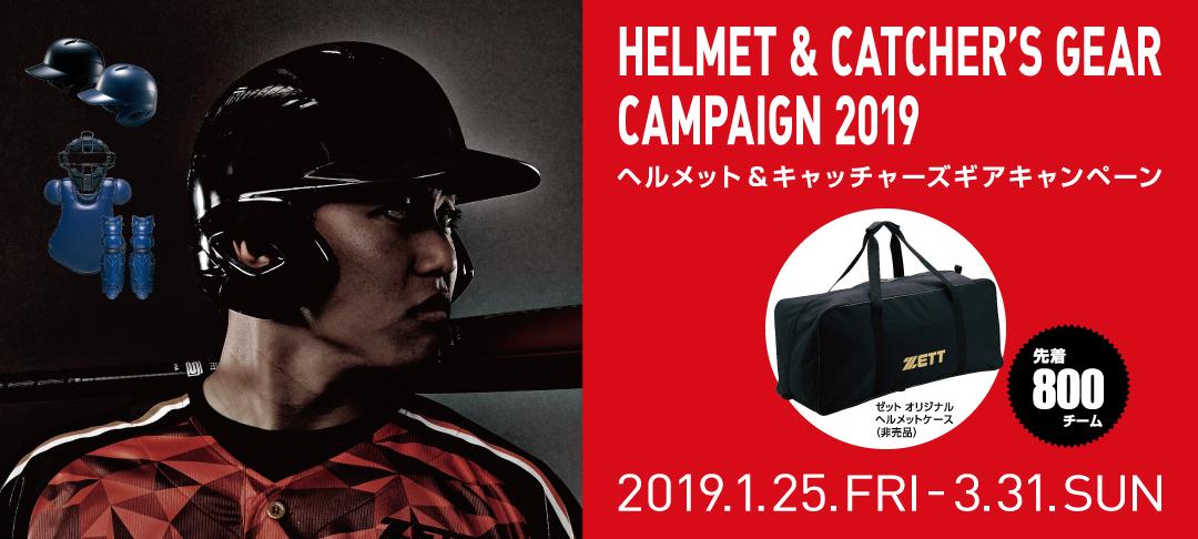 『2019ヘルメット&キャッチャーズギアキャンペーン』1月25日スタート!