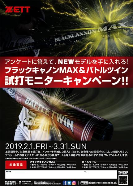 ゼット高機能軟式バット2019年モデル【ブラックキャノンMAX&バトルツイン 試打モニターキャンペーン】好評実施中!