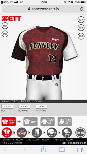 【昇華プリント ユニフォームシャツ 3Dシミュレーション】スマートフォン対応版にリニューアル!
