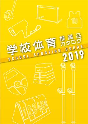 【2019学校体育推奨品カタログ】安心安全に部活や学校行事で活動できる商品が充実!