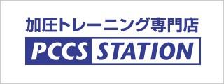 pccs-station
