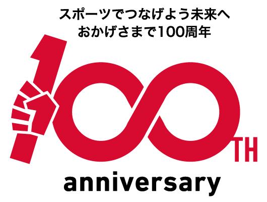ゼット創業100周年記念ロゴマークを決定!