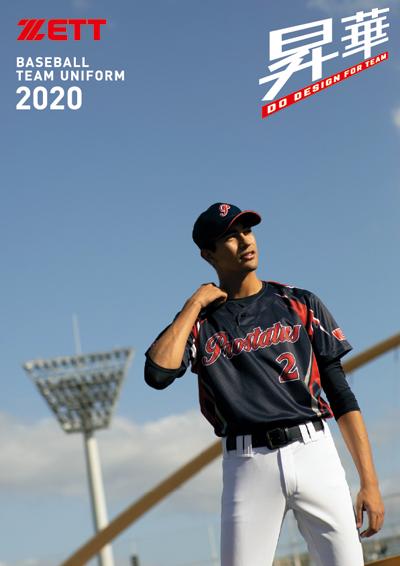 【2020 ゼット ベースボールチームユニフォームカタログ】が完成︕ デジタルカタログをベースボールオフィシャルサイトに掲載!