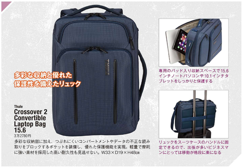 スーリー Thule Crossover 2 Convertible Laptop Bag 15.6