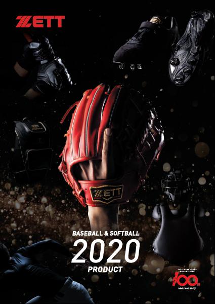 ゼットベースボールオフィシャルサイト 【2020年版 ベースボール&ソフトボールカタログ】のデジタルカタログ掲載︕【2020年版 製品情報】ページも更新︕