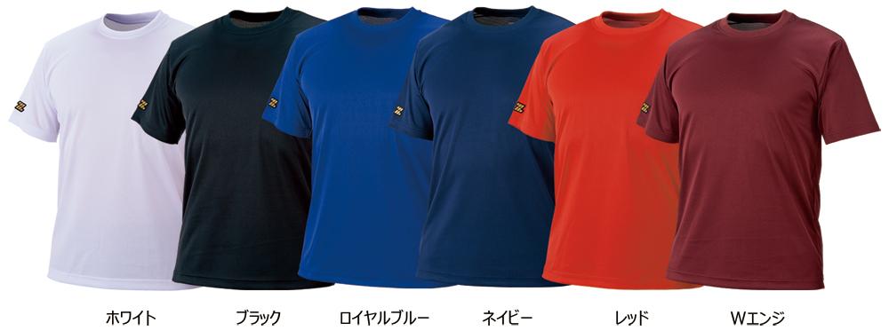 ⾊あせしにくく強い︕クーリング機能で快適性アップ︕【ベースボールTシャツ】登場︕