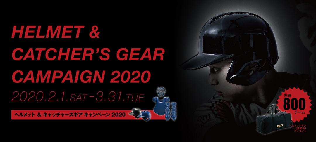 ZETT ゼット ヘルメット&キャッチャーズギア キャンペーン2020