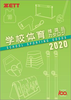 【2020学校体育推奨品カタログ】安心安全に部活や学校行事で活動できる商品が充実!デジタルカタログを掲載!