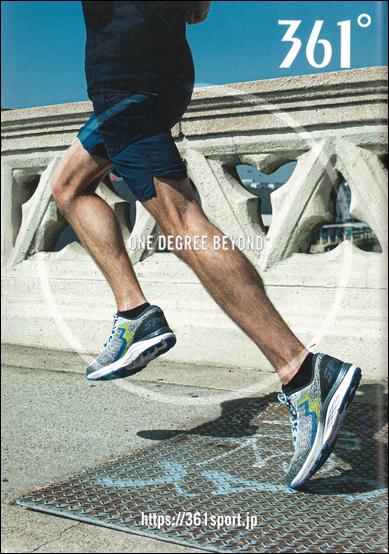 361°、雑誌『Runners Pulse Magazine VOL.06』掲載のお知らせ。
