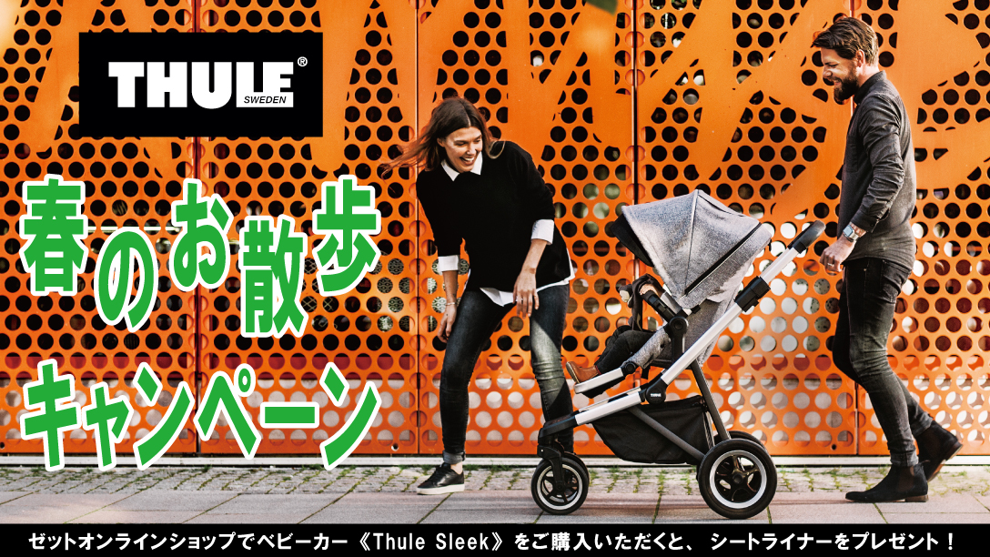 【THULE 春のお散歩キャンペーン】《Thule Sleek》をご購⼊していただいた⽅に《Thule Seat Liner》をプレゼント︕