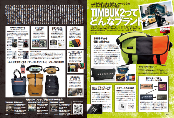 TIMBUK2、雑誌『モノ・マガジン2020年4月16日情報号』掲載のお知らせ。