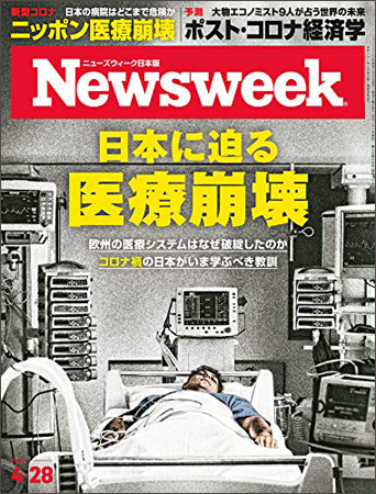 Thule Revolve Collection Newsweek 表紙