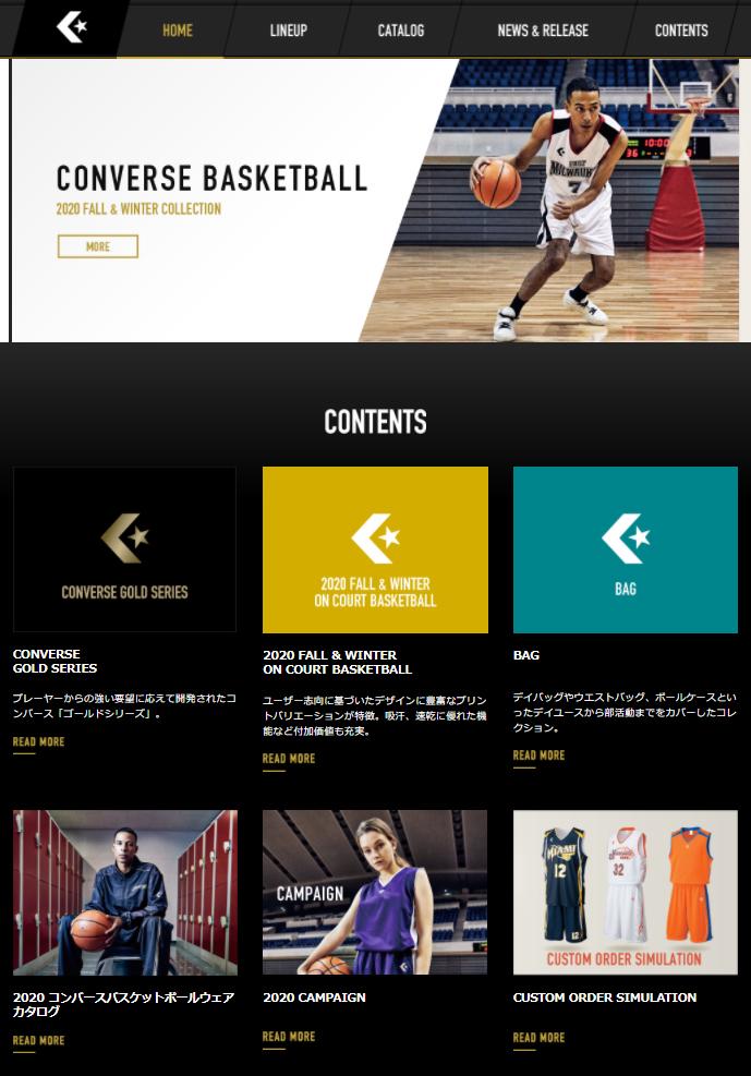 コンバース バスケットボール専用ホームページ【2020FALL&WINTERモデル】にリニューアル︕