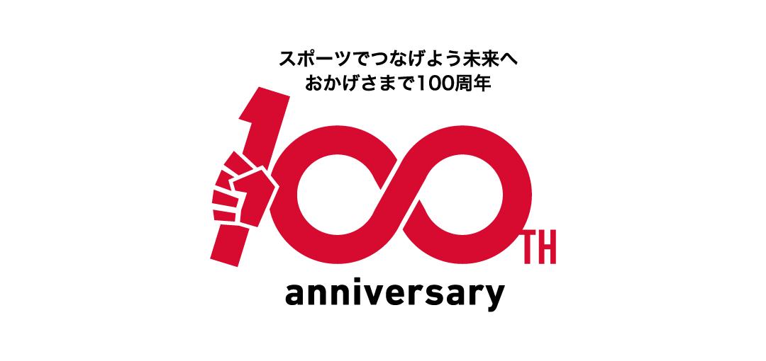 ゼット株式会社 100周年記念ロゴ