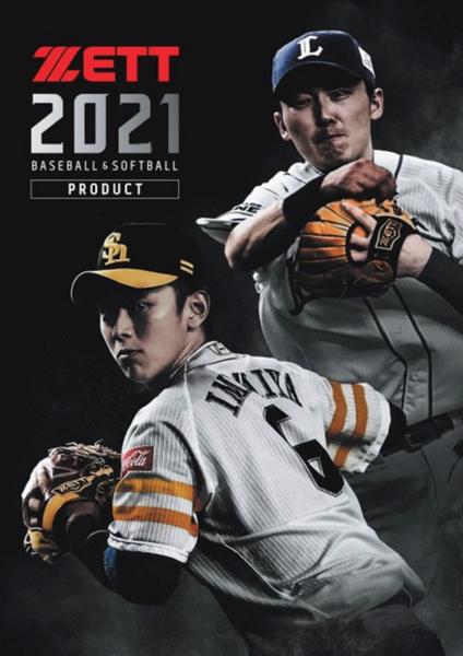 ゼットベースボールオフィシャルサイト【2021年版 ベースボール&ソフトボールカタログ】のデジタルカタログ掲載︕同時に【2021年版 製品情報】ページも更新︕
