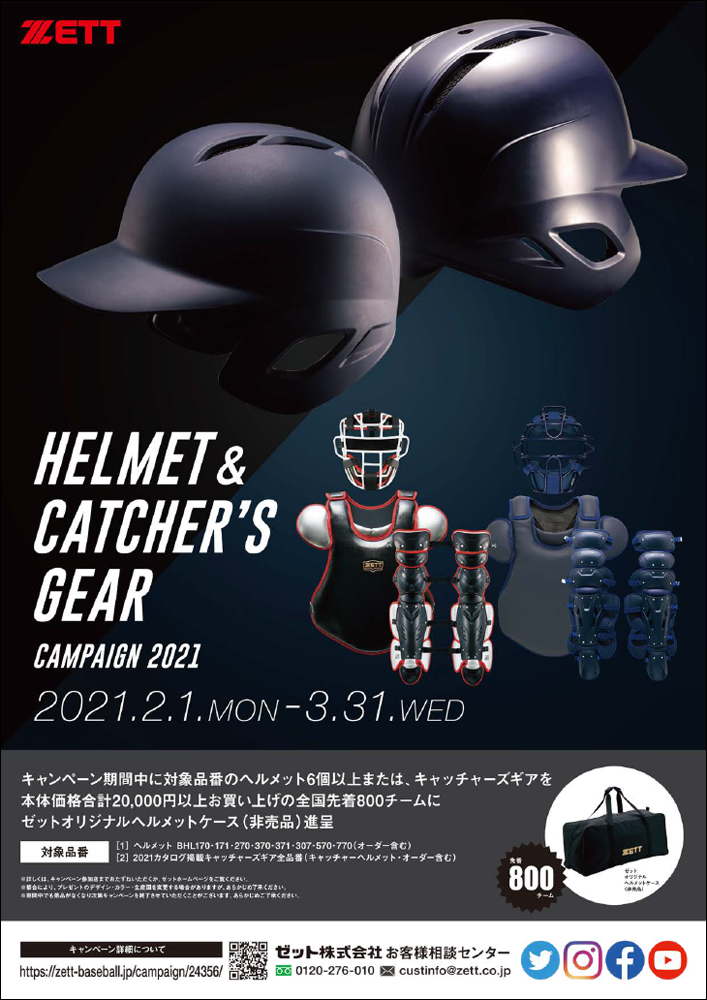 ZETT ゼット ヘルメット&キャッチャーズギア キャンペーン2021