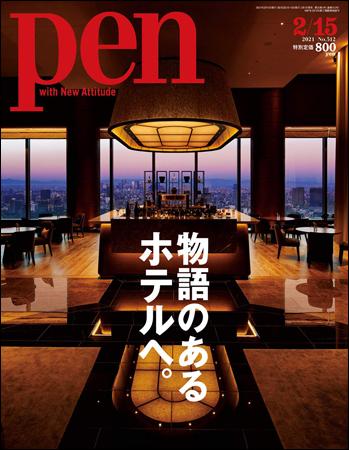 Pen ペン 2021年2月15日号 No.512 表紙