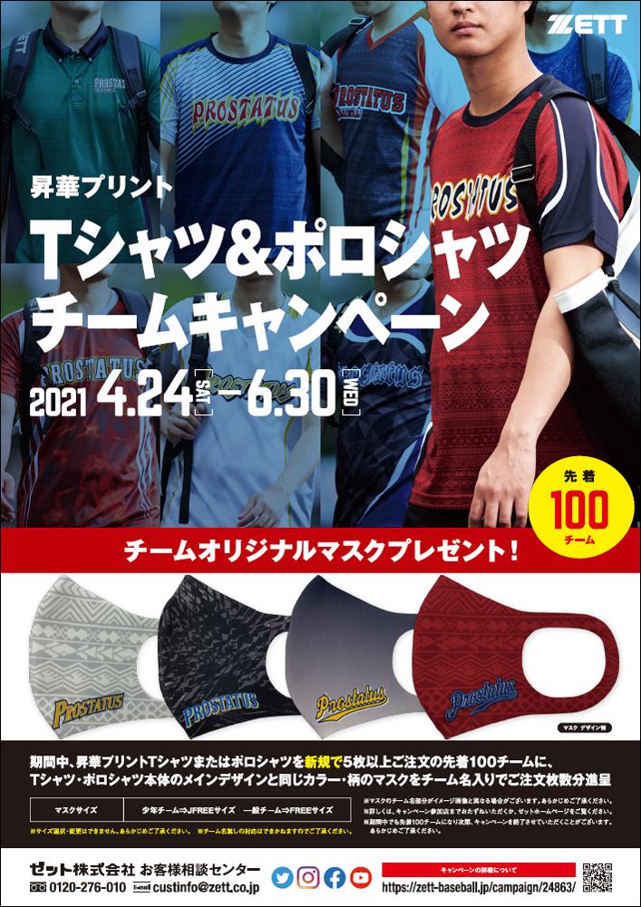 ZETT 昇華プリントTシャツ&ポロシャツチームキャンペーン