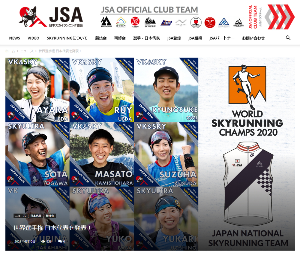 BUFFアンバサダーの星野由香理選手が「2020スカイランニング世界選手権」の日本代表メンバーに選出!