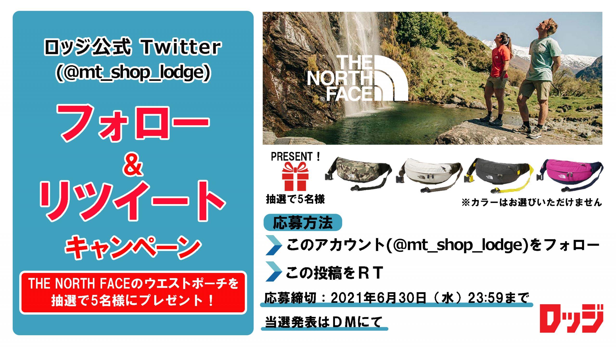 「登山・アウトドア用品専門店 ロッジ大阪店」公式Twitter フォロー&リツイートキャンペーン開催中︕