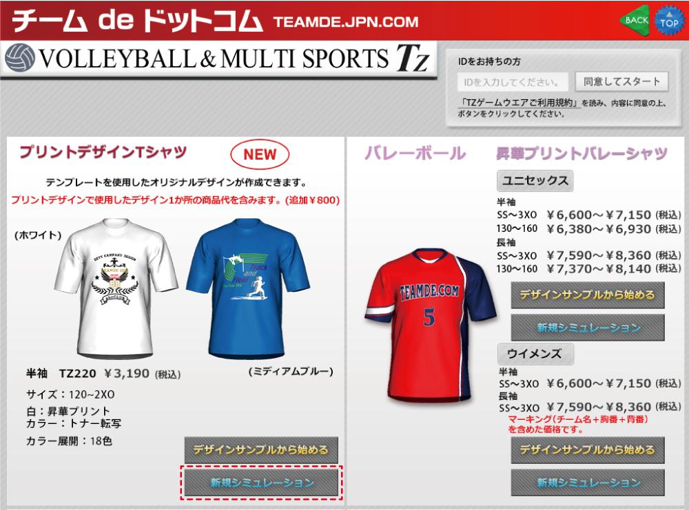 競技別チームウエア デザインシミュレーションサイト【チームdeドットコム】オリジナルプリントデザインTシャツ登場!